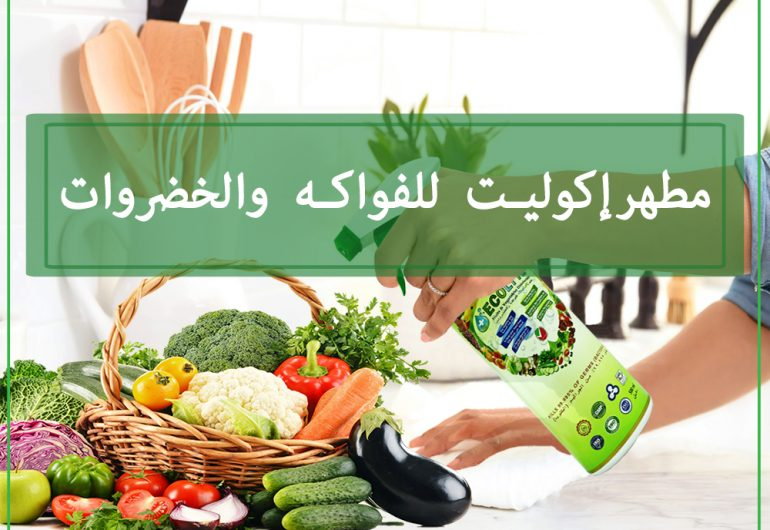 ECOLYTE FRUITS AND VEGETABLES arabic
