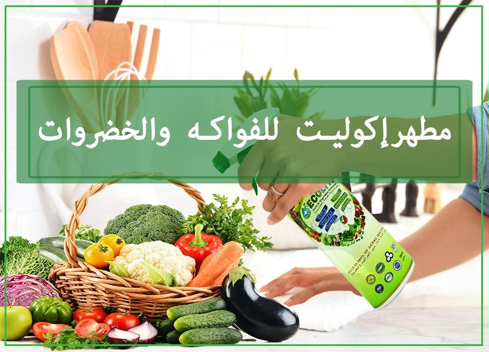 مطهرإكوليت للفواكه والخضروات