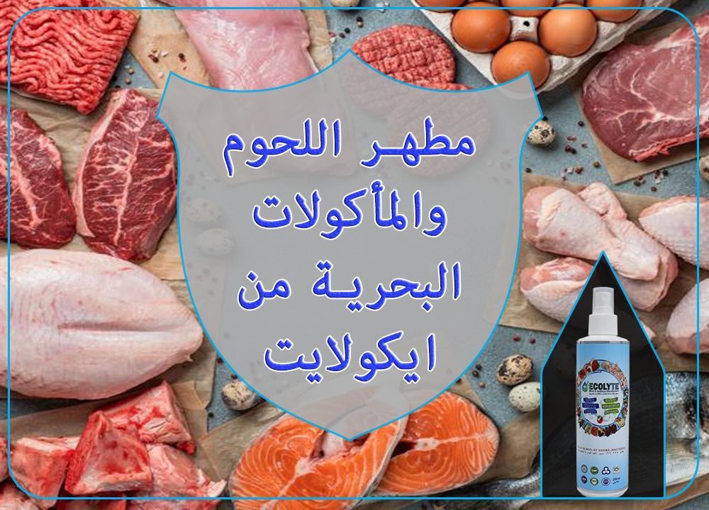 مطهر اللحوم والمأكولات البحرية من ايكولايت